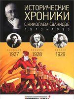 Исторические хроники с Николаем Сванидзе. Том 6