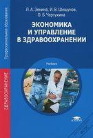 Экономика и управление в здравоохранении