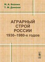Аграрный строй России 1930-1980-х годов