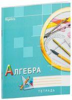 """Тетрадь в клетку """"Алгебра"""" 48 листов"""