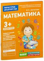 Рабочая тетрадь для детского сада. Математика. Младшая группа