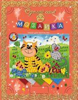 """Мозаика """"Котенок и мышь"""""""