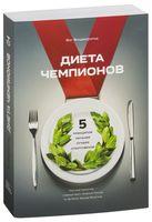 Диета чемпионов. 5 принципов питания лучших спортсменов