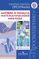Алгебра и начала математического анализа. 10-11 классы. Сборник рабочих программ