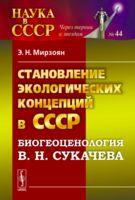 Становление экологических концепций в СССР. Биогеоценология В. Н. Сукачева