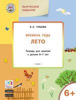 Времена года. Лето. Тетрадь для занятий с детьми 6-7 лет