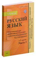 Русский язык. Практический курс эффективной подготовки к ЦТ. Часть 2