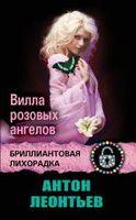Вилла розовых ангелов (м)