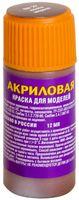 Акриловая краска для моделей (Кожа, АКР27)