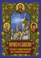 Православие. Полная энциклопедия для новоначальных