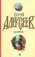 Материк (м)