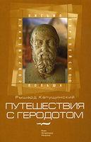 Путешествия с Геродотом