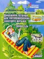 Домашняя тетрадь для логопедических занятий с детьми. Выпуск 5. Звуки С-Сь (в 9 выпусках)