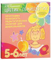 """""""Цветик-семицветик"""". Программа интеллектуального, эмоционального и волевого развития детей 5-6 лет"""