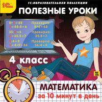 1С:Образовательная коллекция. Полезные уроки. Математика за 10 минут в день. 4 класс