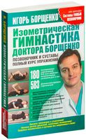 Изометрическая гимнастика доктора Борщенко. Позвоночник и суставы