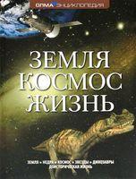 Земля. Космос. Жизнь