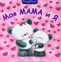 Моя мама и я