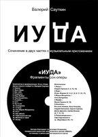 Иуда. Сочинение в двух частях с музыкальным приложением (+ CD)
