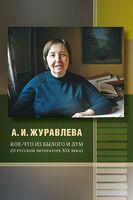 Кое-что из былого и дум. О русской литературе XIX века