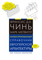 Иллюстрированный справочник европейской архитектуры
