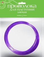 Проволока для плетения (5 м; фиолетовая)
