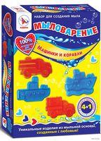 """Набор для изготовления мыла """"Машины и корабли"""""""