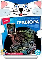 """Гравюра """"Домашняя любимица"""" (голографическая)"""