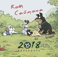 """Календарь настенный """"Кот Саймона (цветной)"""" (2018)"""