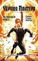 Чёрная Пантера. Народ под нашими ногами. Книга 2 (м)