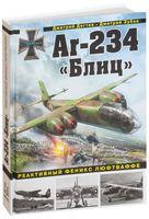 """Ar-234 """"Блиц"""". Реактивный феникс люфтваффе"""