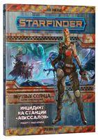"""Starfinder. Настольная ролевая игра. Инцидент на станции """"Авессалом"""""""