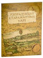 Рэпрадукцыі старажытных карт