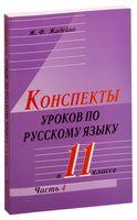Конспекты уроков по русскому языку в 11 классе. В 4-х частях. Часть 4