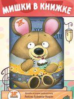 Мишки в книжке (комплект из 3-х книг)