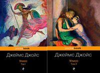 Улисс (комплект из 2-х книг)