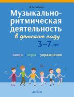 Музыкально-ритмическая деятельность в детском саду. 3-7 лет. Танцы. Игры. Упражнения