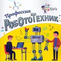 Профессия робототехник