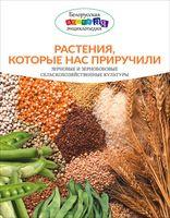 Растения, которые нас приручили. Зерновые и зернобобовые сельскохозяйственные культуры
