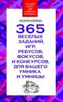 365 веселых заданий, игр, ребусов, фокусов и конкурсов
