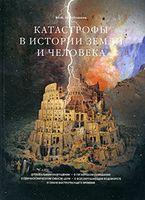 Катастрофы в истории Земли и человека