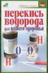 Перекись водорода для вашего здоровья