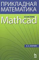 Прикладная математика в системе Mathcad