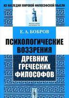 Психологические воззрения древних греческих философов