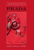 Маленькая книга Prada