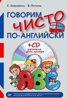 Говорим чисто по-английски (+ CD)