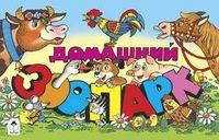 Домашний зоопарк