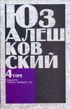 Юз Алешковский. Сочинения в 5 томах. Том 4. Карусель. Тройка, семерка, туз