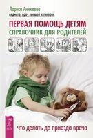Первая помощь детям. Полный справочник по детским болезням. Комплект из 2 книг