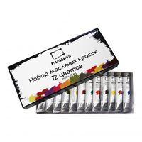 Набор масляных красок (12 цветов x 20 мл)